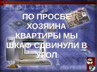 Оперативная память, магнитный диск, оптический диск, флеш-карта,… Найдите сло