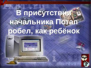 Беззвучный микрофон В словосочетаниях, связанных с компьютерами и информатико