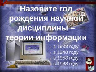 Какой первоначальный смысл английского слова «Компьютер»? Телескоп Электронны