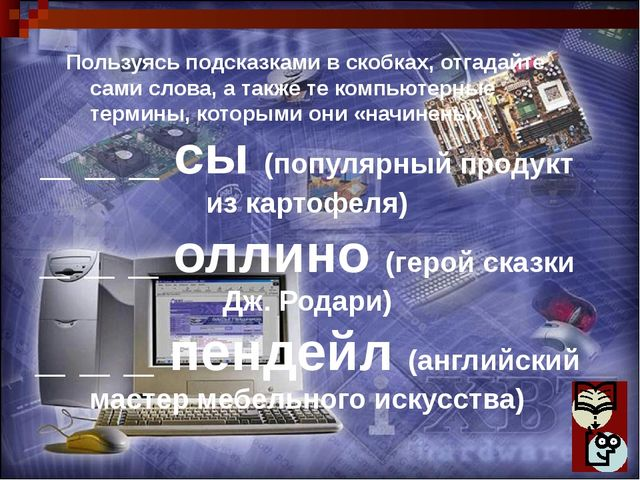 _ _ _ _ ада (изоляция города противника) _ _ _ _ нот (книжечка для записей) Я...