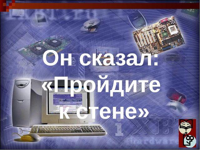 Отцовский блок В словосочетаниях, связанных с компьютерами и информатикой, сл...
