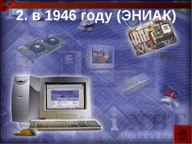 Назовите удивительного предка компьютера, не имевшего никакого отношения к вы...