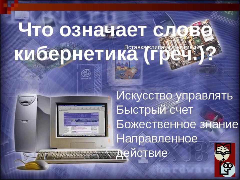 Назовите год рождения научной дисциплины – теории информации в 1938 году в 19...