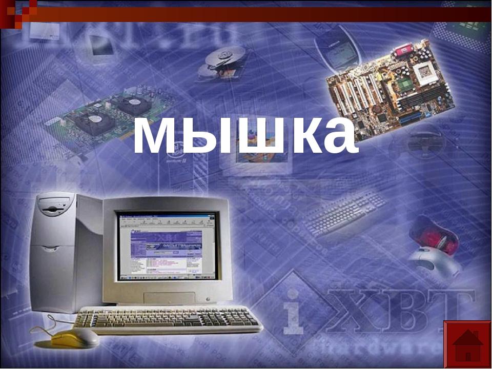 Яндекс, Рамблер, Апорт, Аlta Vista,… Найдите слово, объединяющее предложенные...