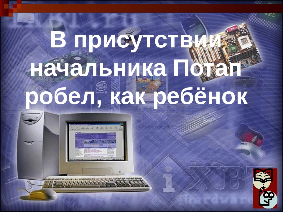 Беззвучный микрофон В словосочетаниях, связанных с компьютерами и информатико...