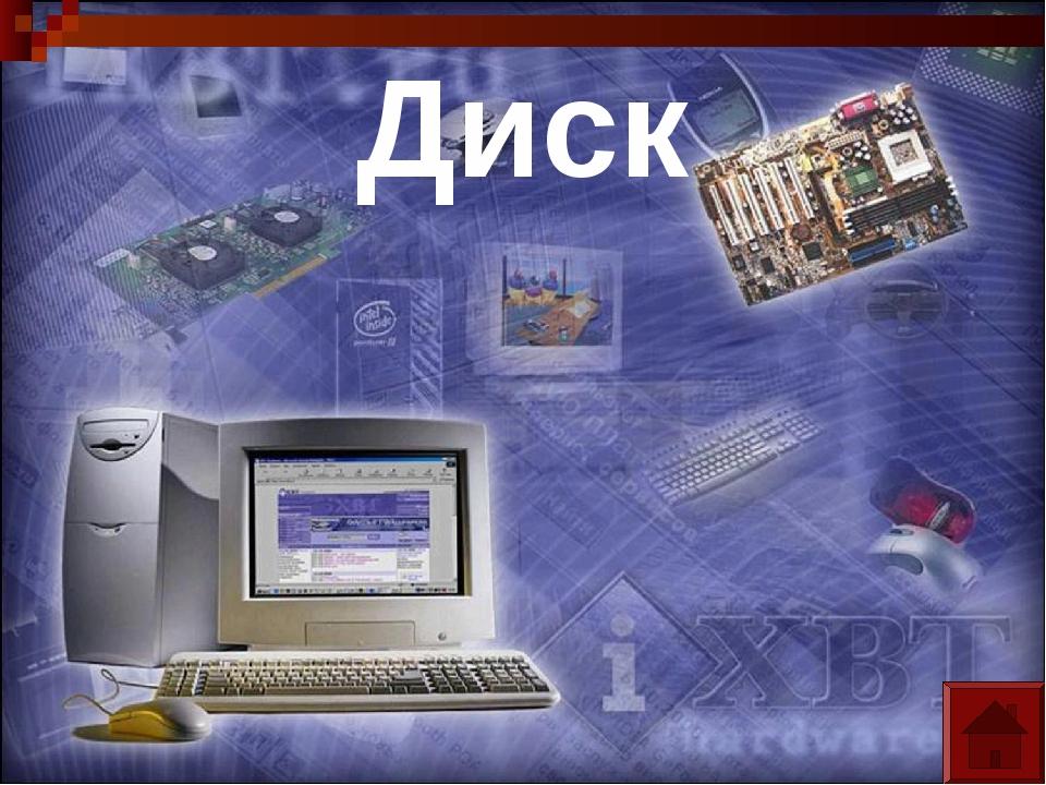 Включатель голодовки В словосочетаниях, связанных с компьютерами и информатик...
