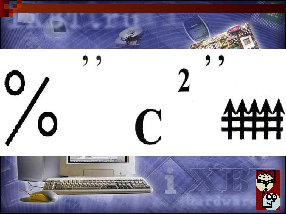 Умолчание правильного В словосочетаниях, связанных с компьютерами и информати...