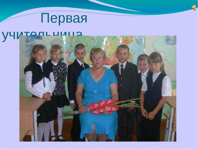 Первая учительница.