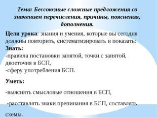 Тема: Бессоюзные сложные предложения со значением перечисления, причины, пояс