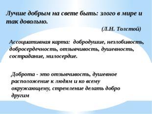 Лучше добрым на свете быть: злого в мире и так довольно. (Л.Н. Толстой) Ассоц