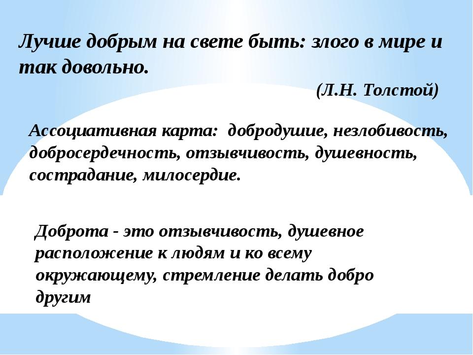 Лучше добрым на свете быть: злого в мире и так довольно. (Л.Н. Толстой) Ассоц...