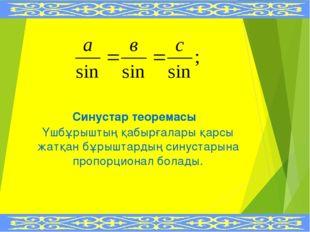 Синустар теоремасы Үшбұрыштың қабырғалары қарсы жатқан бұрыштардың синустары