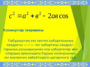 Косинустар теоремасы Үшбұрыштың кез келген қабырғасының квадраты қалған екі