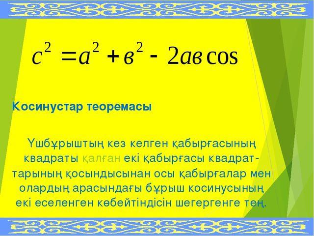 Косинустар теоремасы Үшбұрыштың кез келген қабырғасының квадраты қалған екі...