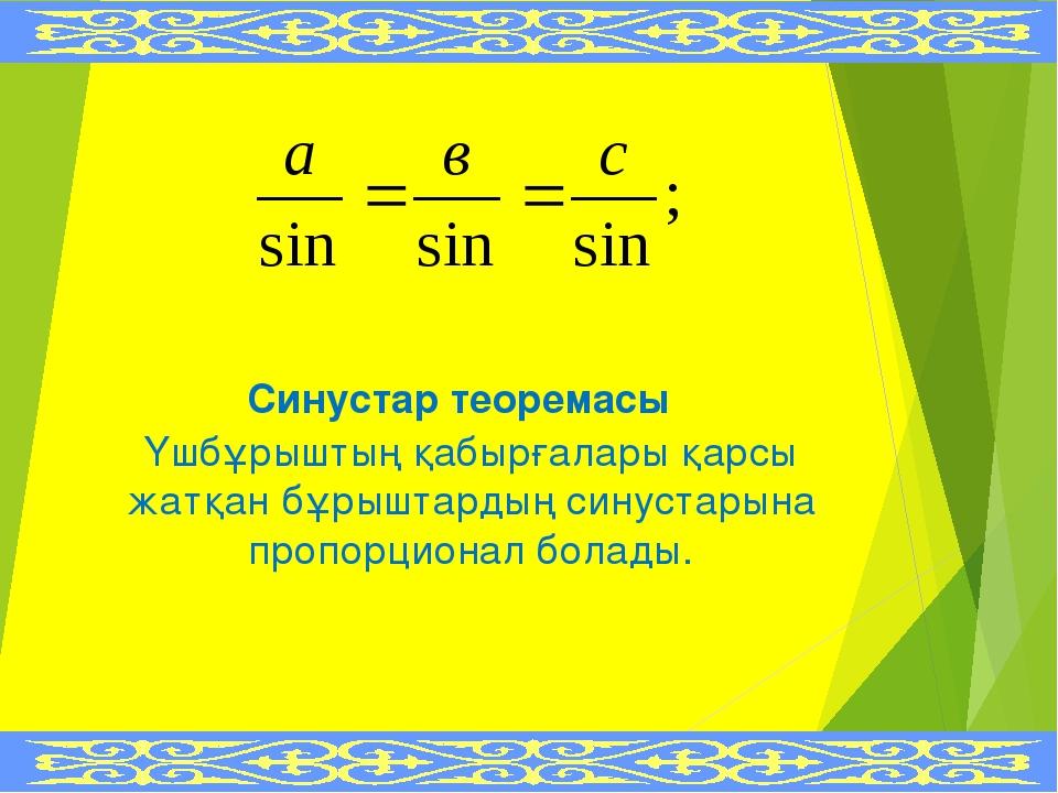 Синустар теоремасы Үшбұрыштың қабырғалары қарсы жатқан бұрыштардың синустары...