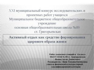 XXI муниципальный конкурс исследовательских и проектных работ учащихся Муниц