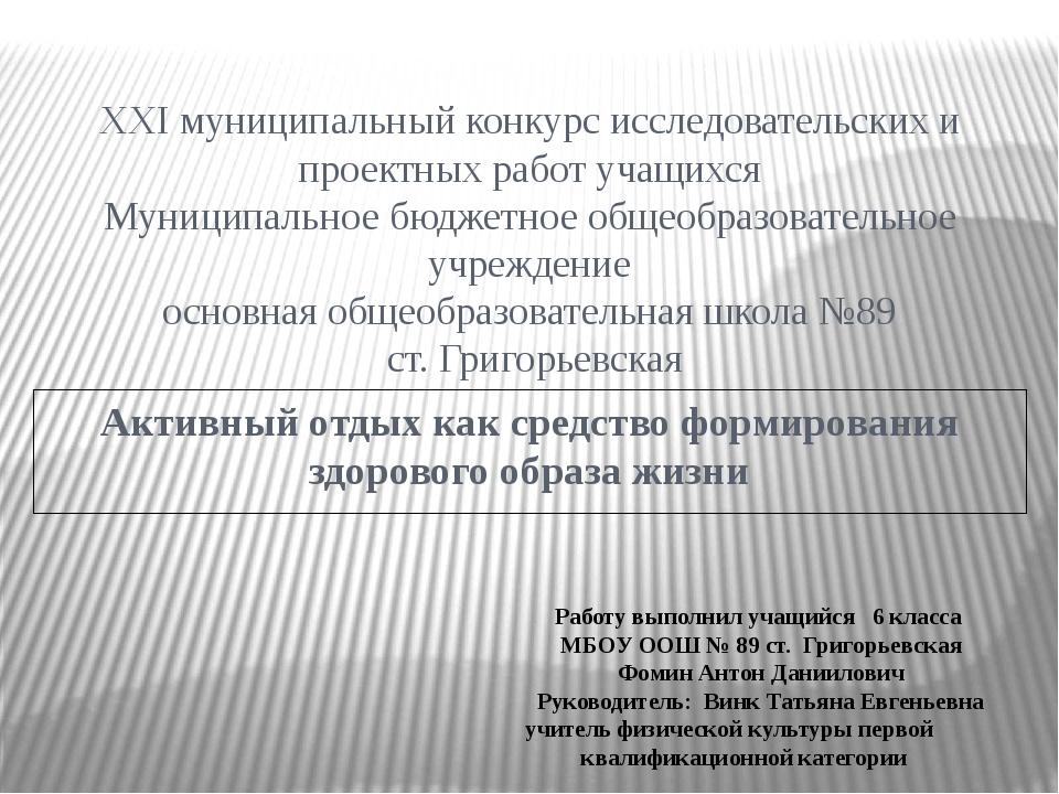 XXI муниципальный конкурс исследовательских и проектных работ учащихся Муниц...