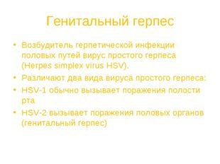 Генитальный герпес Возбудитель герпетической инфекции половых путей вирус про