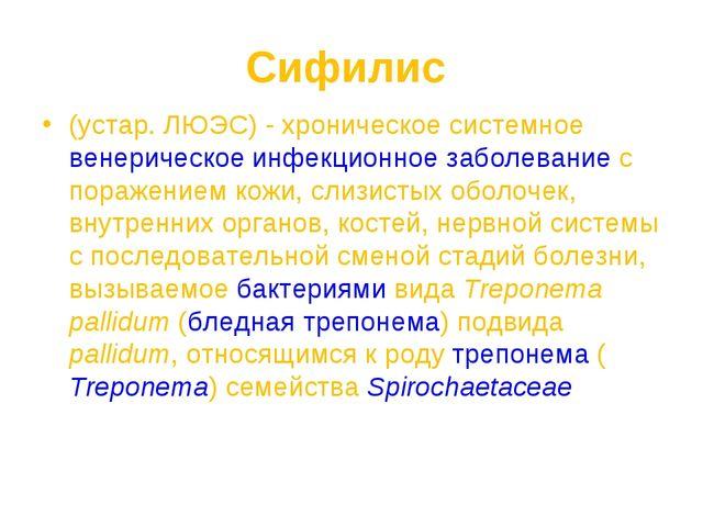Сифилис (устар. ЛЮЭС) - хроническое системное венерическое инфекционное забол...