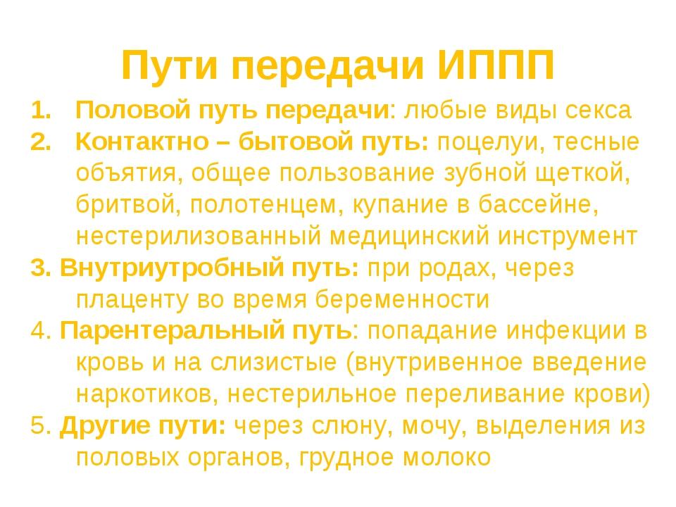 Пути передачи ИППП Половой путь передачи: любые виды секса Контактно – бытово...