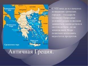 Античная Греция. С VIII века до н.э началось возвышение греческих городов – г