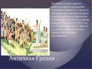 Античная Греция . Античную Грецию принято считать родиной демократии. Верховн