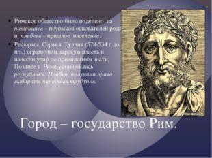 Римское общество было поделено на патрициев – потомков основателей рода и пле