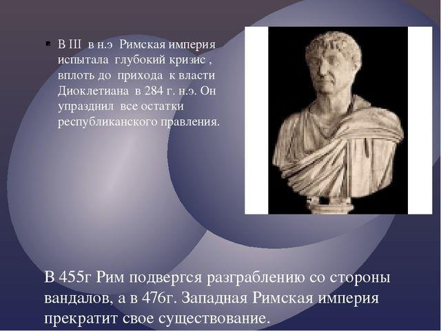 В III в н.э Римская империя испытала глубокий кризис , вплоть до прихода к вл...