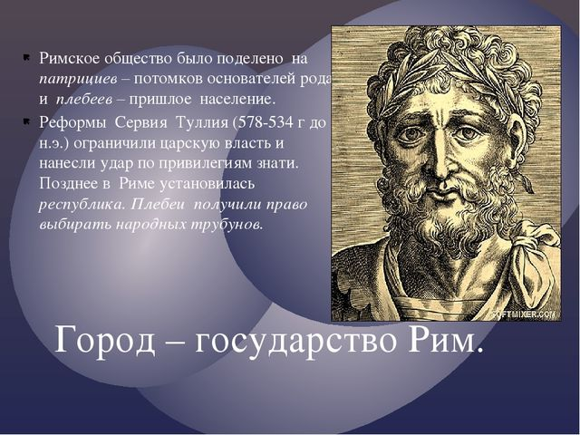 Римское общество было поделено на патрициев – потомков основателей рода и пле...