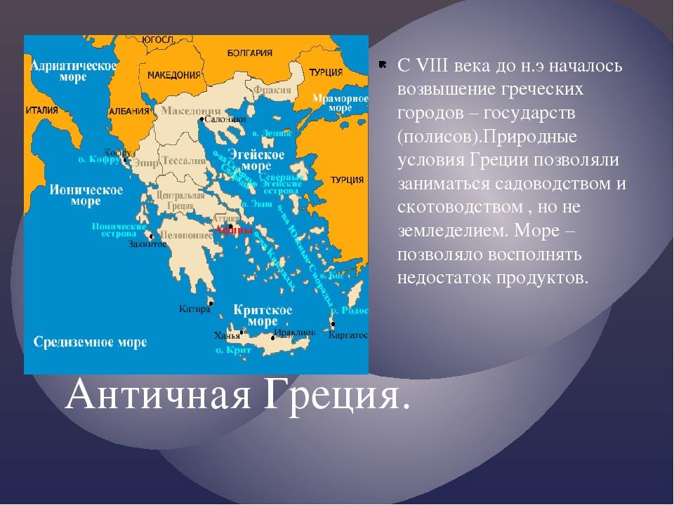 Античная Греция. С VIII века до н.э началось возвышение греческих городов – г...