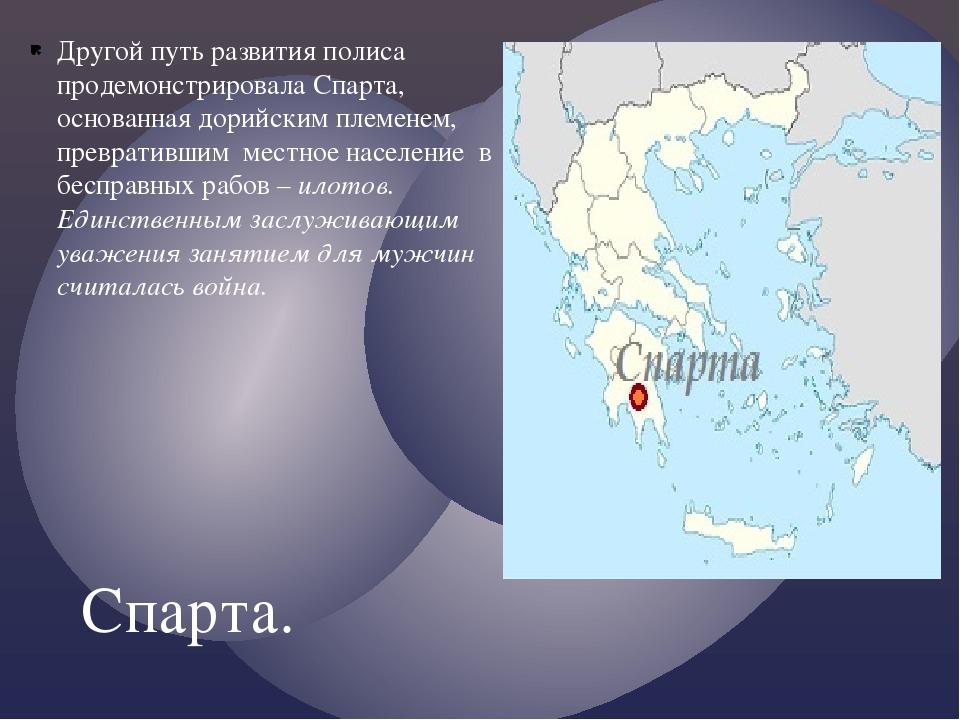 Другой путь развития полиса продемонстрировала Спарта, основанная дорийским п...
