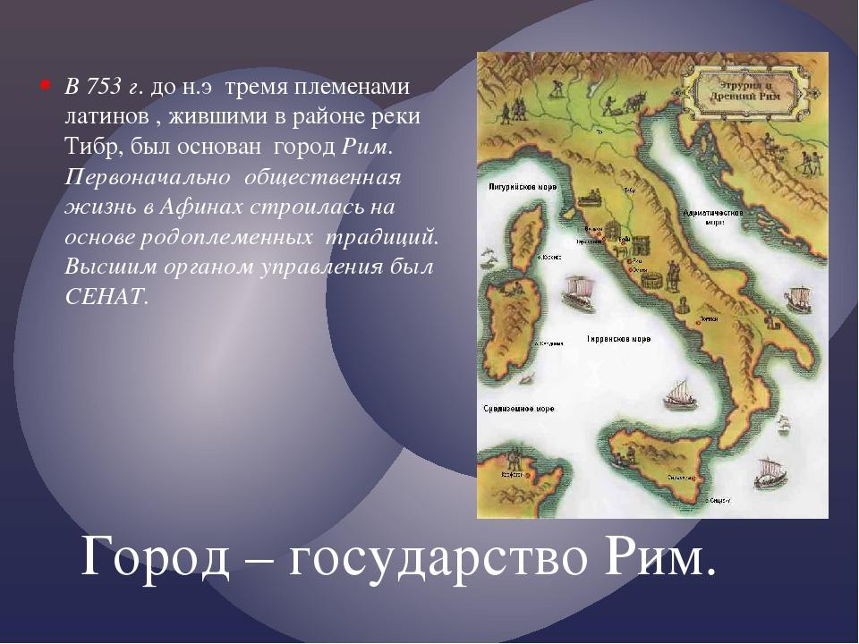 В 753 г. до н.э тремя племенами латинов , жившими в районе реки Тибр, был осн...