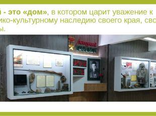 Музей - это «дом», в котором царит уважение к историко-культурному наследию с