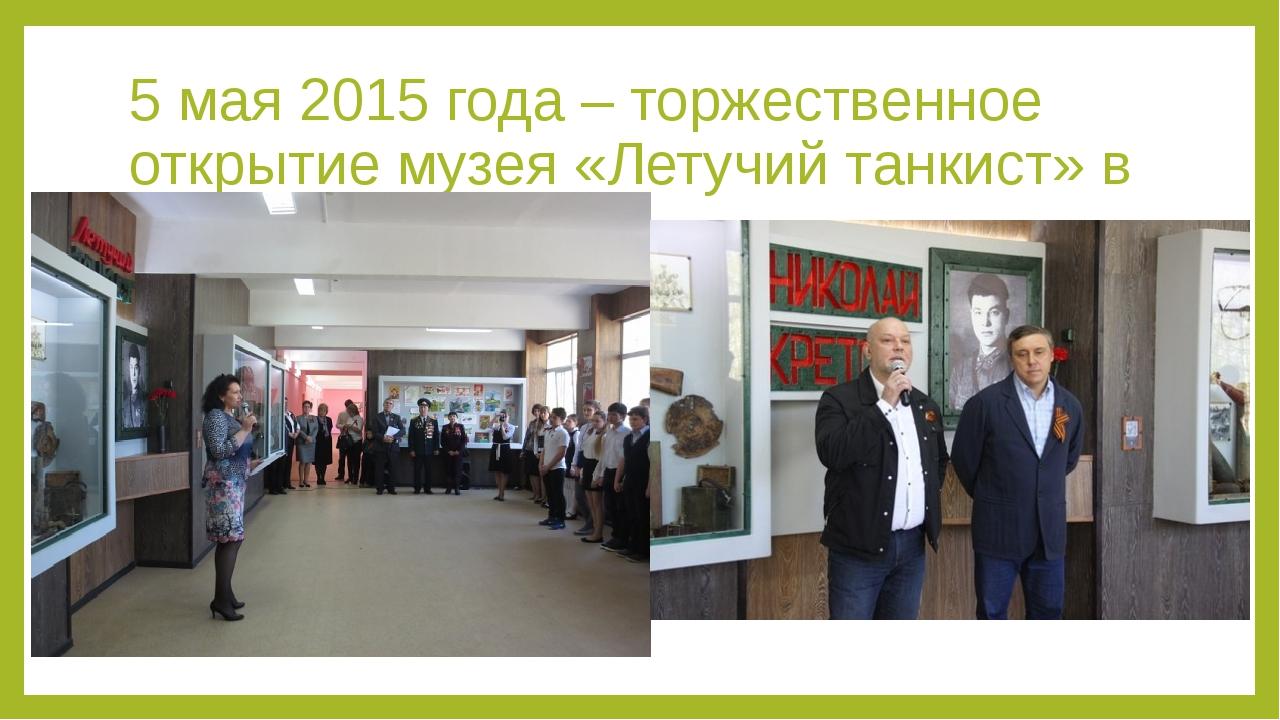 5 мая 2015 года – торжественное открытие музея «Летучий танкист» в школе №7.