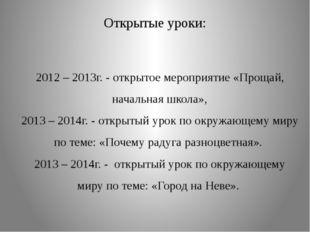 Открытые уроки: 2012 – 2013г. - открытое мероприятие «Прощай, начальная школа