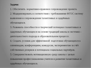 Задачи: 1. Обеспечить нормативно-правовое сопровождение проекта. 2. Модернизи