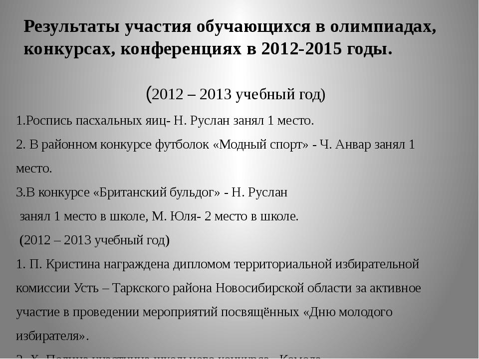 Результаты участия обучающихся в олимпиадах, конкурсах, конференциях в 2012-2...