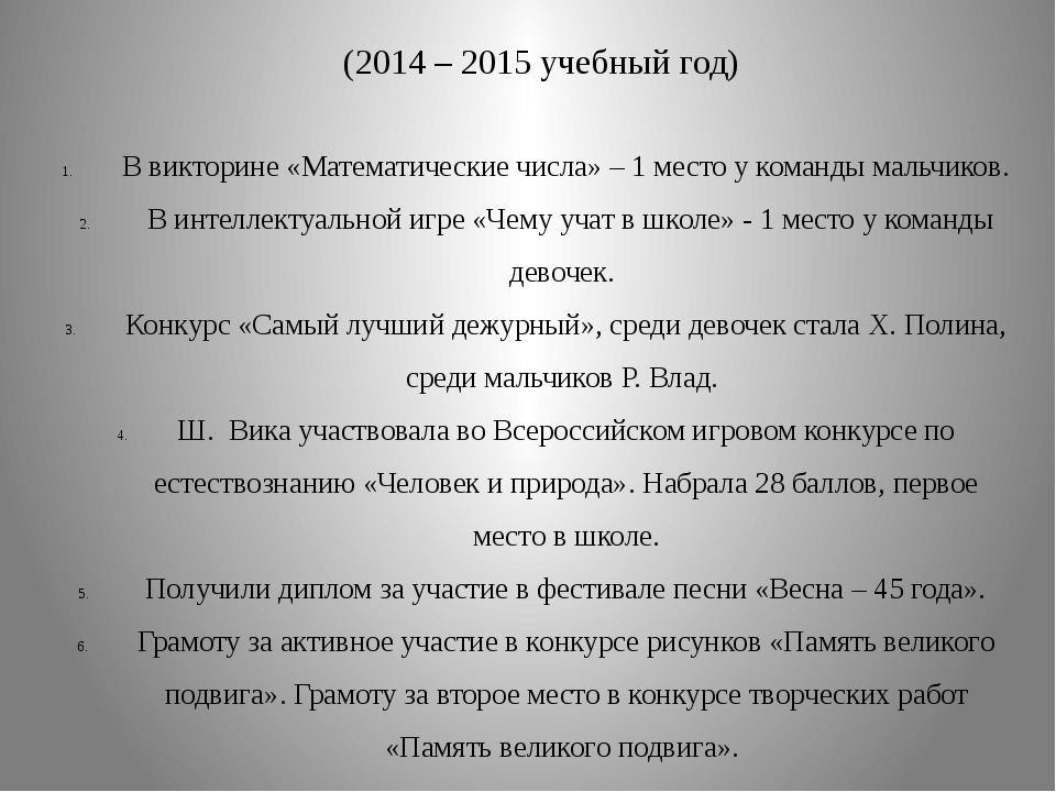 (2014 – 2015 учебный год) В викторине «Математические числа» – 1 место у ком...