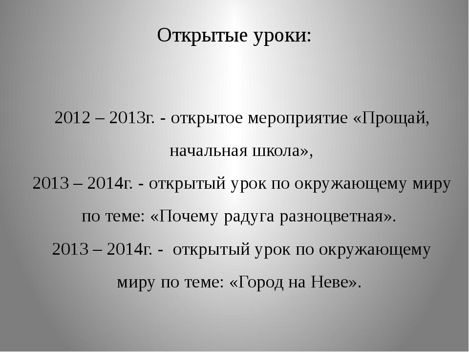 Открытые уроки: 2012 – 2013г. - открытое мероприятие «Прощай, начальная школа...