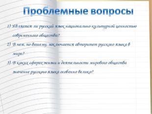Является ли русский язык национально-культурной ценностью современного общест