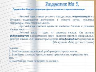 Русский язык – язык русского народа, язык, отражающий его историю, выдающиес