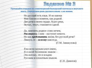 Но русский есть язык. И он навеки Мне близок и понятен, как родной. Две реч