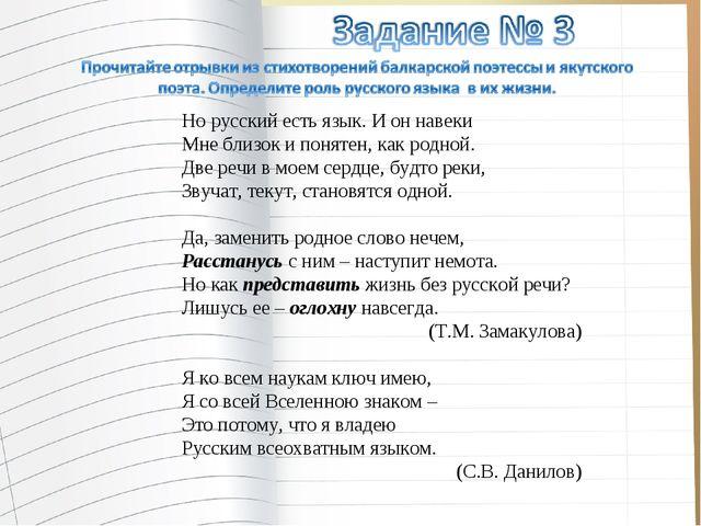Но русский есть язык. И он навеки Мне близок и понятен, как родной. Две реч...