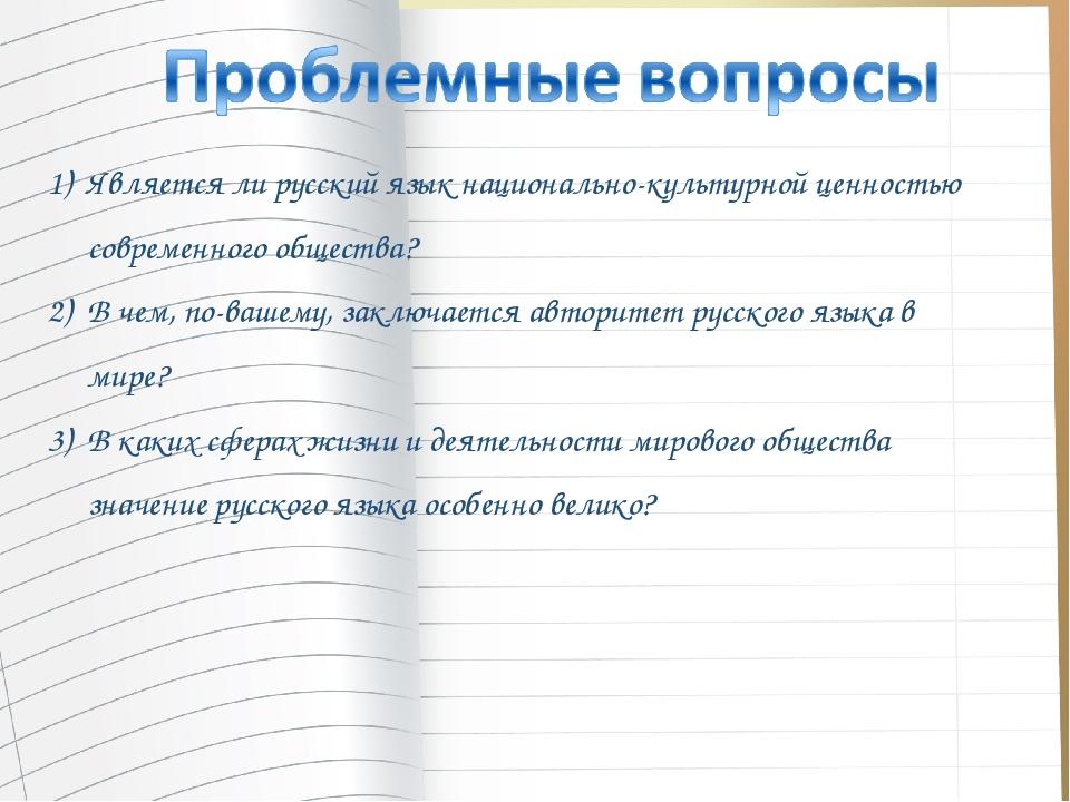 Является ли русский язык национально-культурной ценностью современного общест...