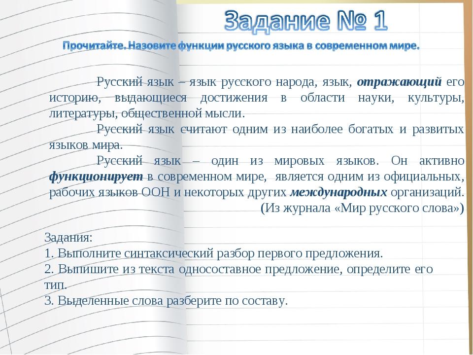 Русский язык – язык русского народа, язык, отражающий его историю, выдающиес...