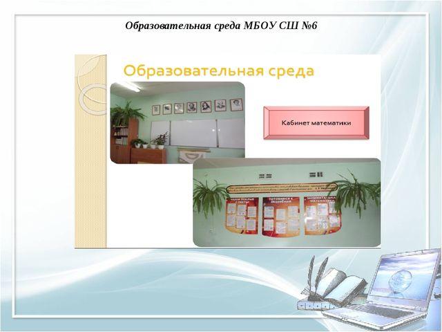 Образовательная среда МБОУ СШ №6