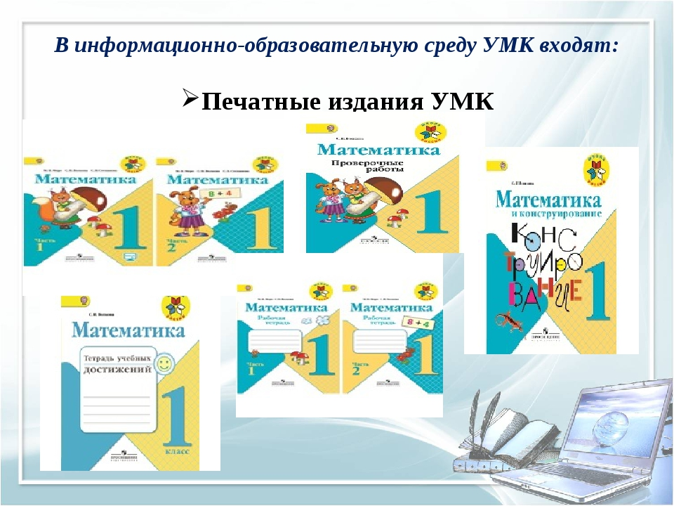 В информационно-образовательную среду УМК входят: Печатные издания УМК