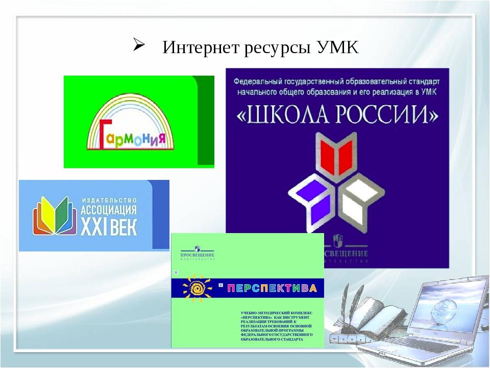 Интернет ресурсы УМК