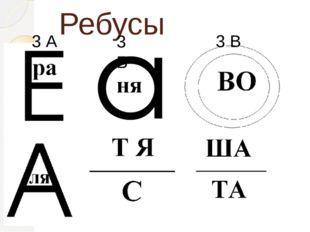 Ребусы 3 А 3 Б 3 В