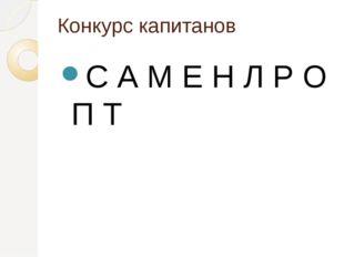 Конкурс капитанов С А М Е Н Л Р О П Т